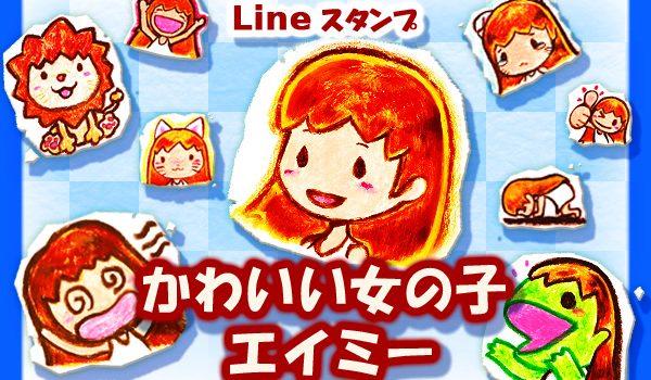 2017-Line-stamp01