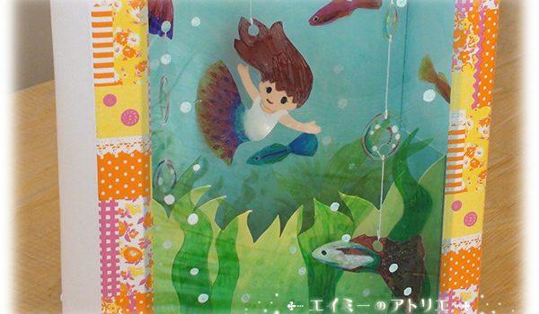 Aquarium002