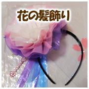 hair-ornament-flower001