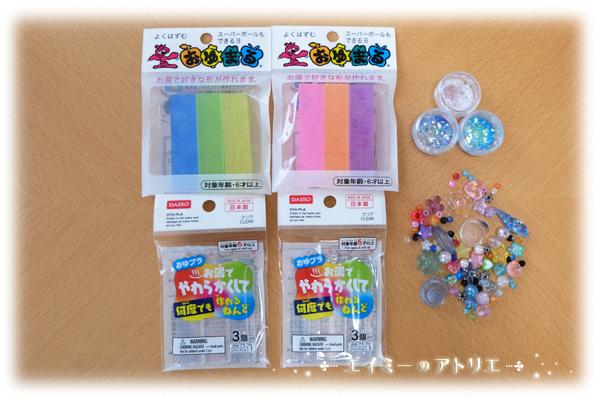 craft-monster-sukesuke003