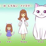四コマ漫画「エイミーの白猫ファミリー①」
