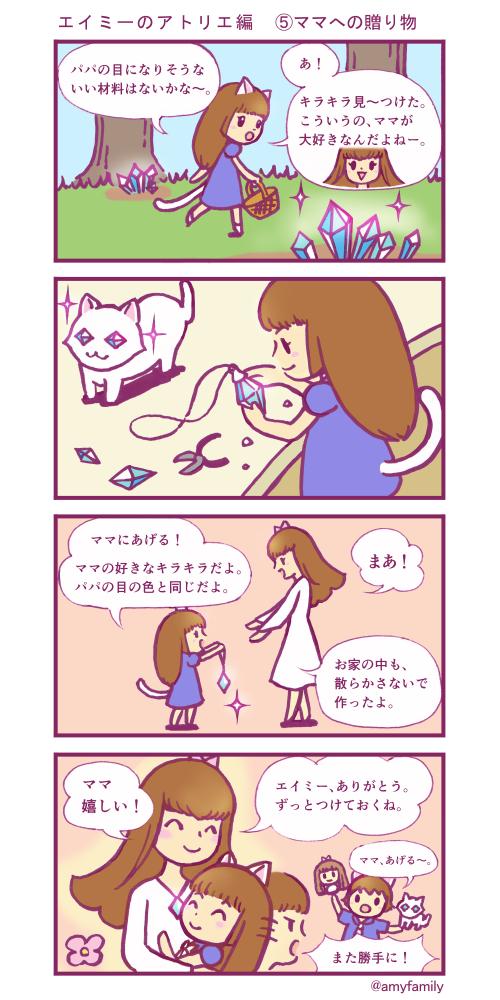 amy-family12
