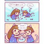 四コマ漫画「エイミーの白猫ファミリー③」
