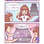 四コマ漫画「エイミーの白猫ファミリー⑤ 作ってあげる編」