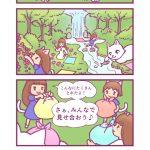 四コマ漫画「エイミーの白猫ファミリー⑥ 森へピクニック編」