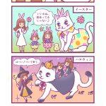 四コマ漫画「エイミーの白猫ファミリー⑦ 気になるお年ごろ編」