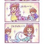 四コマ漫画「エイミーの白猫ファミリー⑧ あこがれのプリンセス編」