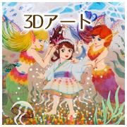 3D-art001