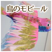 Bird-mobile001