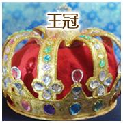 Crown001