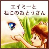 Ehon_Icon_AmyAndCat-150x150.jpg