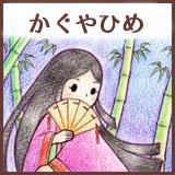 Ehon_Icon_Kaguyahime-150x150.jpg