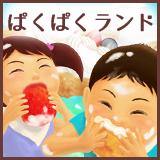 Ehon_Icon_Pakupaku-150x150.jpg