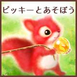 Ehon_Icon_Picky-150x150.jpg