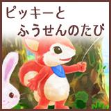 Ehon_Icon_Picky02-150x150.jpg