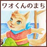 Ehon_Icon_Wao-150x150.jpg