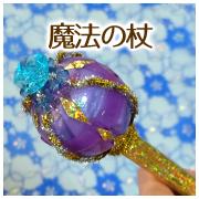 Magic-wand001