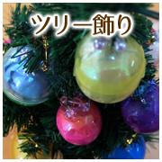 Xmastree-ornaments001