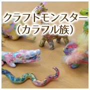 craft-monster-colorful001