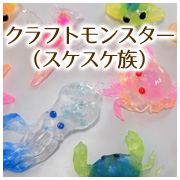 craft-monster-sukesuke001