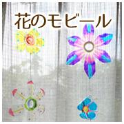 flower-mobile001