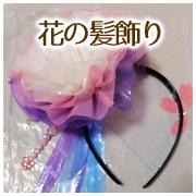 hair-ornament-flower001