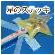 star-stick001