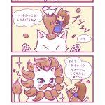 四コマ漫画「エイミーの白猫ファミリー⑪ ふわふわスイーツタイム編」