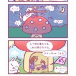 四コマ漫画「エイミーの白猫ファミリー⑬魔女とキノコの森・前編」
