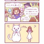 四コマ漫画「エイミーの白猫ファミリー⑬魔女とキノコの森・後編」